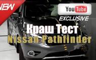 Испытываем несущий  кузов Nissan Pathfinder