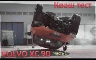 Комфорт первого класса от Volvo XC 90