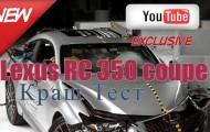 Прочный каркас Lexus RC350