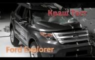 Современная  функциональность Ford Explorer