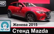 Две новые модели от компании Mazda