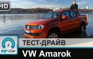 Европейский пикап Volkswagen Amarok