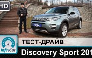 Качественный внедорожник Land Rover Discovery Sport