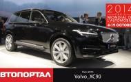 Современный автомобиль от компании Volvo