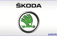 «Шкода» (Škoda)