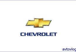 «Шевроле» (Chevrolet)