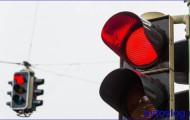 «Красный свет – проезда нет». Меры ужесточаются