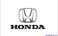 «Хонда» («Honda»)