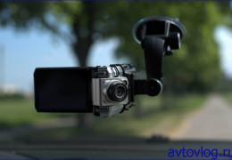 Видеорегистратор – верный помощник в спорных ситуациях