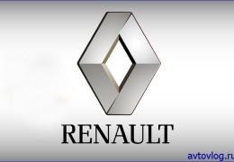 «Рено» (Renault)
