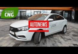 Двухтопливный седан Lada Vesta CNG