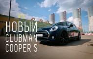 Большой тест-драйв Mini Cooper Clubman S 2016