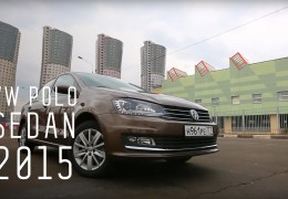 Презентация Volkswagen Polo Sedan 2015