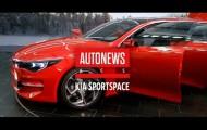 Новый универсал Kia Sportspace