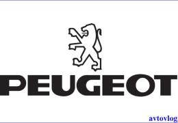 «Пежо» (Peugeot)