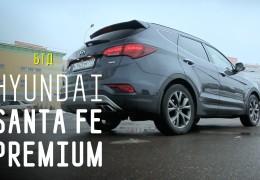 Достоинства и недостатки Hyundai Santa Fe Premium