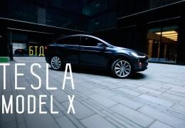 Тест-драйв  кроссовера Tesla Motors Model X